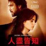 Movie, 人盡皆知 / Todos lo saben(西班牙, 2018年) / Everybody Knows(英文), 電影海報, 台灣