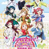 Movie, Love Live! Sunshine!! 學園偶像電影~ 彩虹彼端~ / ラブライブ!サンシャイン!! The School Idol Movie Over the Rainbow(日本, 2019年) / Love Live! Sunshine!! The School Idol Movie Over the Rainbow(英文), 電影海報, 台灣