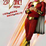 Movie, 沙贊! / Shazam!(美國, 2019年) / 雷霆沙赞!(中國) / 沙贊!神力集結(香港), 電影海報, 台灣