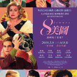 Movie, 8美圖 / 8 femmes(法國, 2002年) / 8 Women(英文), 電影海報, 台灣