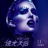 Movie, 逆光天后 / Vox Lux(美國, 2018年) / 光之声(網路), 電影海報, 台灣