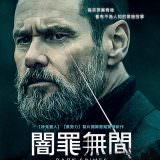 Movie, 闇罪無間 / Dark Crimes(英國, 2016年) / 真实犯罪(網路), 電影海報, 台灣