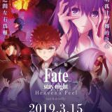Movie, Fate/stay night:II.迷途之蝶 / 劇場版 「Fate/stay night [Heaven's Feel] II.lost butterfly」(日本, 2019年) / 命运之夜—天之杯2:失去之蝶(網路), 電影海報, 台灣