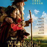 Movie, 苦兒流浪記 / Rémi sans famille(法國, 2018年) / Remi Nobody's Boy(英文) / 雷米奇遇记(網路), 電影海報, 台灣