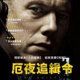 Movie, 厄夜追緝令 / The Guilty(丹麥, 2018年) / 來電追緝(香港) / 罪人(網路), 電影海報, 台灣