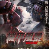Movie, 機甲風暴 / BRAVE STORM ブレイブストーム(日本, 2017年) / Brave Storm(英文) / 勇敢风暴(網路), 電影海報, 台灣