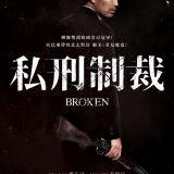 Movie, 私刑制裁 / 방황하는 칼날(韓國, 2014年) / Broken(英文) / 彷徨之刃(網路), 電影海報, 台灣