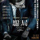 Movie, 騙局 / El reino(西班牙, 2018年) / The Realm(英文) / 王国(網路), 電影海報, 台灣