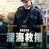 Movie, 庫爾斯克號:深海救援 / Kursk(法國, 2018年) / 潛行浩劫96小時(香港) / 库尔斯克(網路), 電影海報, 台灣