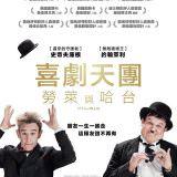 Movie, 喜劇天團:勞萊與哈台 / Stan & Ollie(英國, 2018年) / 斯坦和奥利(網路), 電影海報, 台灣