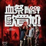 Movie, 血祭歐買尬 / Blood Fest(美國, 2018年) / 血宴(網路), 電影海報, 台灣