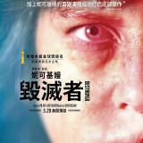 Movie, 毀滅者 / Destroyer(美國, 2018年) / 无间炼狱(網路), 電影海報, 台灣