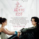 Movie, 愛上觸不到的你 / Five Feet Apart(美國, 2019年) / 我的五步男朋友(香港) / 五尺天涯(網路), 電影海報, 台灣