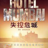 Movie, 失控危城 / Hotel Mumbai(澳大利亞, 2018年) / 孟买酒店(網路), 電影海報, 台灣