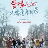 Movie, 愛情太需要翻譯 / รักไม่เป็นภาษา(泰國, 2019年) / London Sweeties(英文) / 伦敦糖果(網路), 電影海報, 台灣