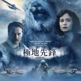 Movie, 極地先鋒 / Amundsen(挪威, 2019年), 電影海報, 台灣