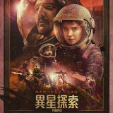 Movie, 異星探索 / Prospect(美國, 2018年) / 致命勘探(網路), 電影海報, 台灣