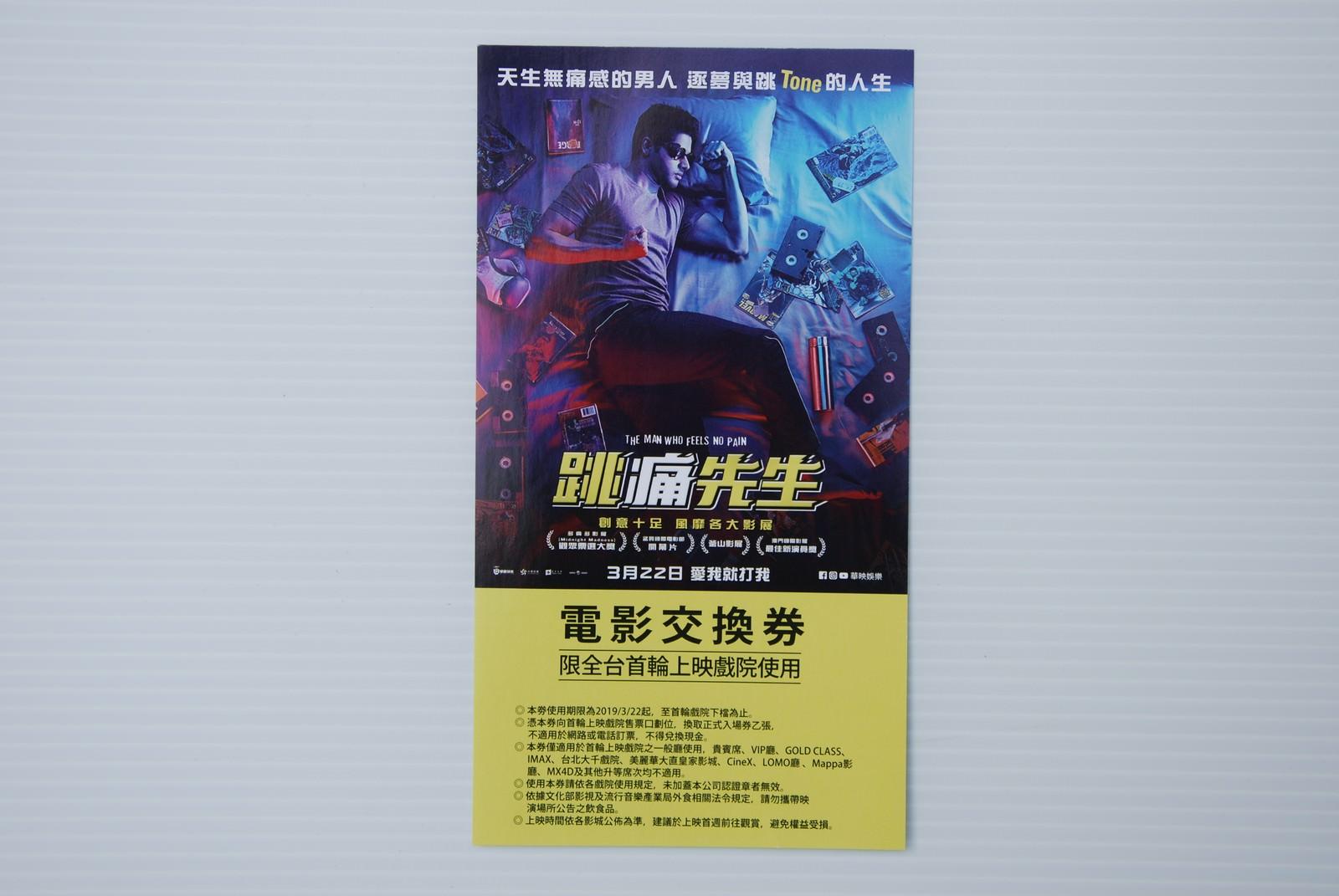 Movie, Mard Ko Dard Nahi Hota(印度, 2018年) / 跳痛先生(台灣) / 無痛奇男(香港) / 无痛侠(網路), 電影交換券