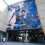 Movie, Alita: Battle Angel(美國, 2019年) / 艾莉塔:戰鬥天使(台灣) / 阿丽塔:战斗天使(中國) / 銃夢:戰鬥天使(香港), 廣告看板, 美麗華大直影城
