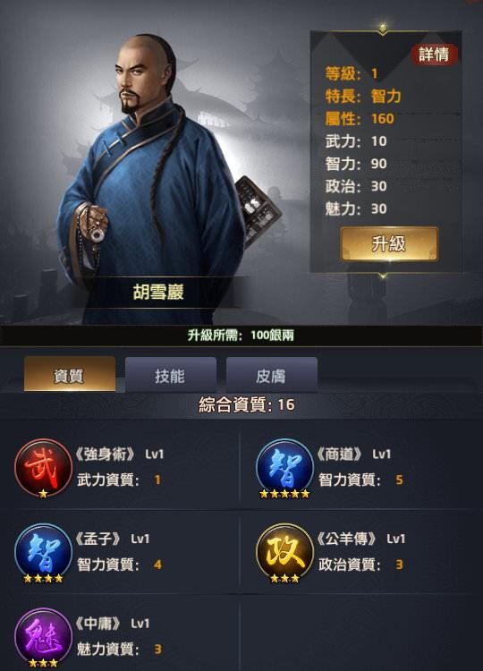 手機遊戲, 叫我官老爺, 門客資料, 胡雪巖