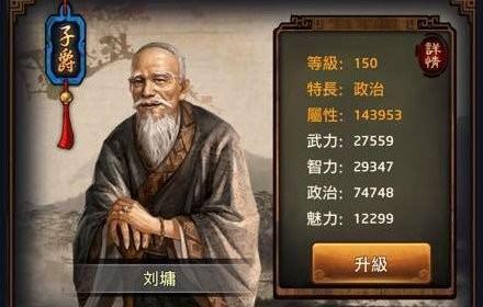 手機遊戲, 叫我官老爺, 門客資料, 劉墉