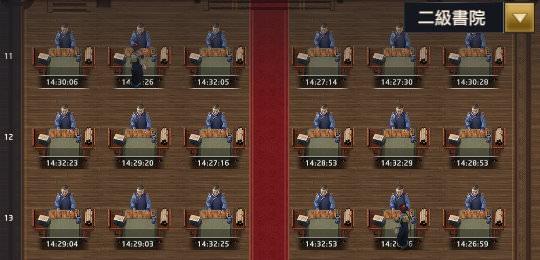 手機遊戲, 叫我官老爺, 京城書院