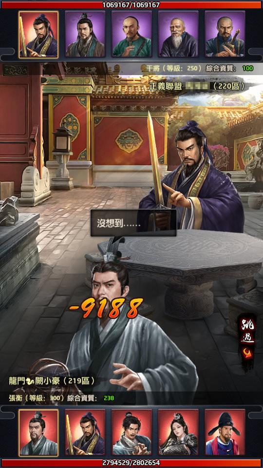手機遊戲, 叫我官老爺, 京城, 搶奪