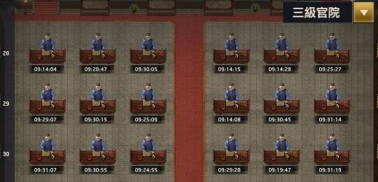 手機遊戲, 叫我官老爺, 京城, 官院