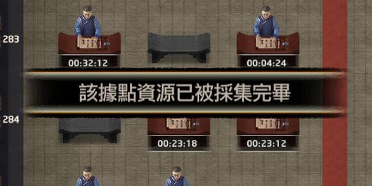 手機遊戲, 叫我官老爺, 京城, 據點