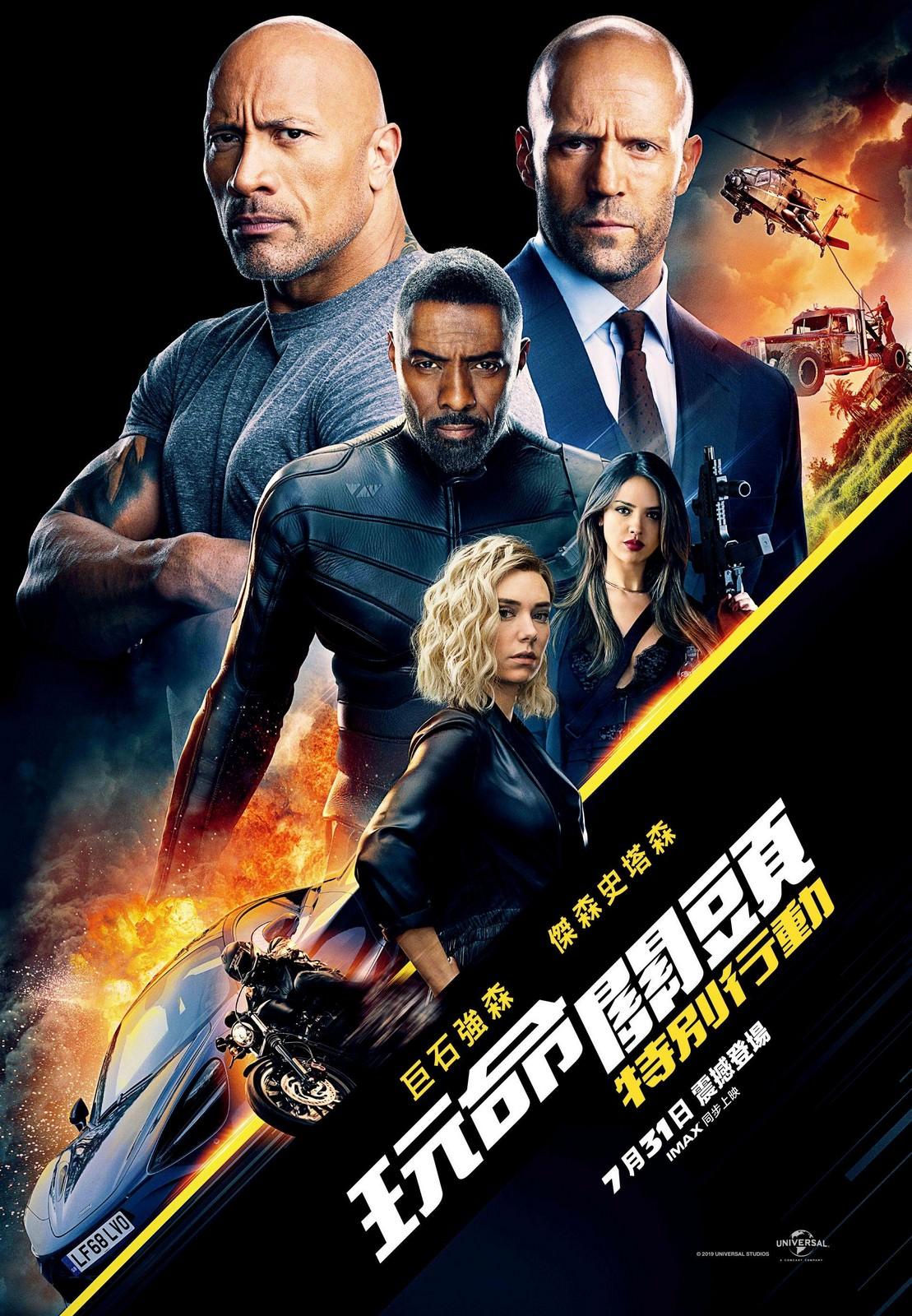 Movie, Fast & Furious Presents: Hobbs & Shaw(美國, 2019年) / 玩命關頭:特別行動(台灣) / 速度与激情:特别行动(中國) / 狂野時速:雙雄聯盟(香港), 電影海報, 台灣
