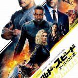 Movie, Fast & Furious Presents: Hobbs & Shaw(美國, 2019年) / 玩命關頭:特別行動(台灣) / 速度与激情:特别行动(中國) / 狂野時速:雙雄聯盟(香港), 電影海報, 日本