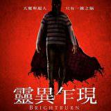 Movie, Brightburn(美國, 2019年) / 靈異乍現(台灣) / 魔童(香港), 電影海報, 台灣