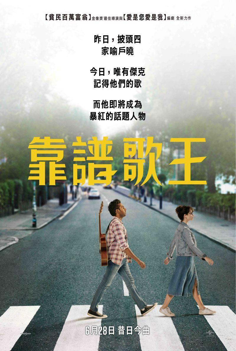 Movie, Yesterday(英國, 2019年) / 靠譜歌王(台灣) / 昨日奇迹(中國) / 緣來自昨天(香港), 電影海報, 台灣