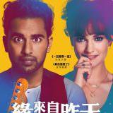 Movie, Yesterday(英國, 2019年) / 靠譜歌王(台灣) / 昨日奇迹(中國) / 緣來自昨天(香港), 電影海報, 香港