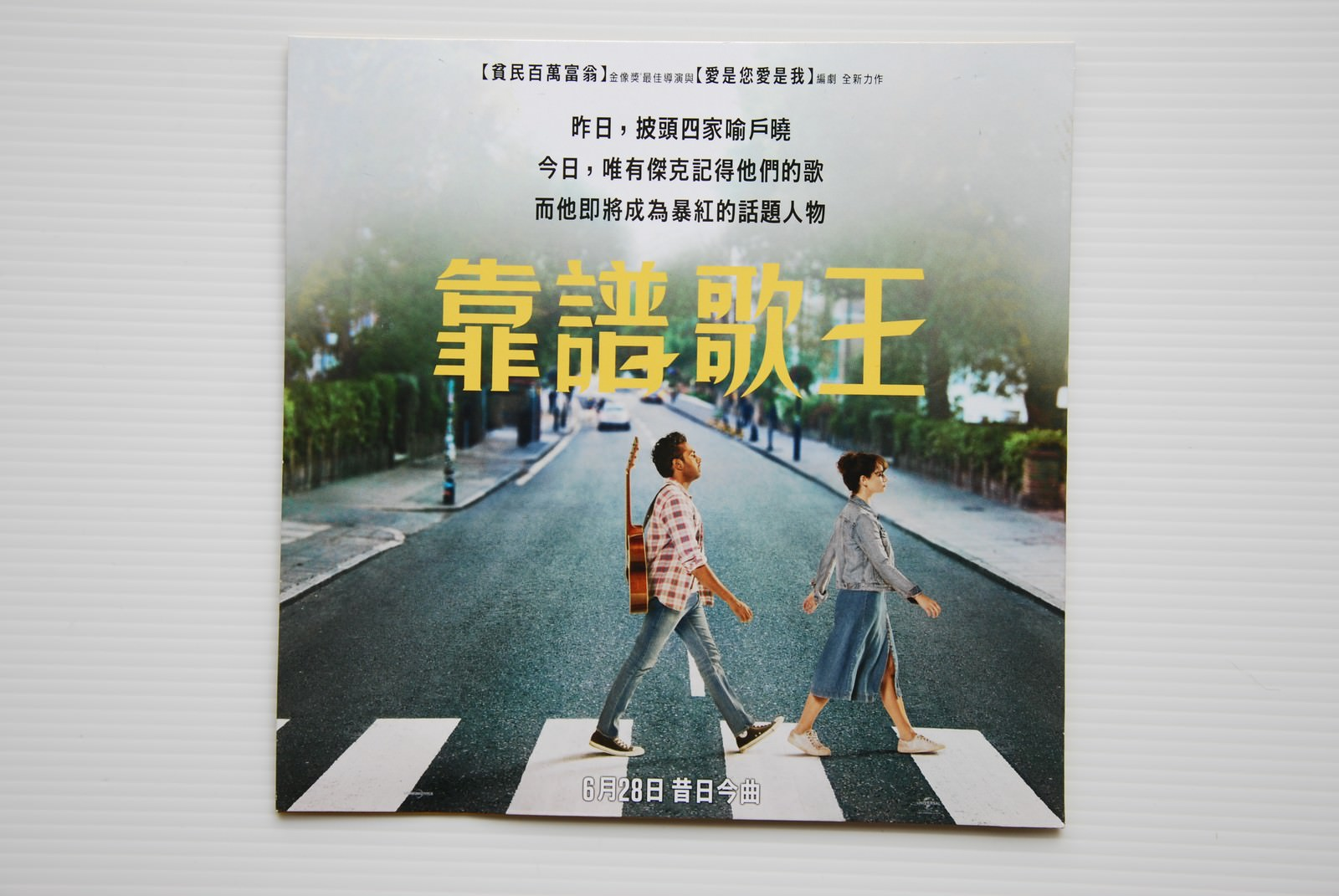 Movie, Yesterday(英國, 2019年) / 靠譜歌王(台灣) / 昨日奇迹(中國) / 緣來自昨天(香港), 特映會邀請卡