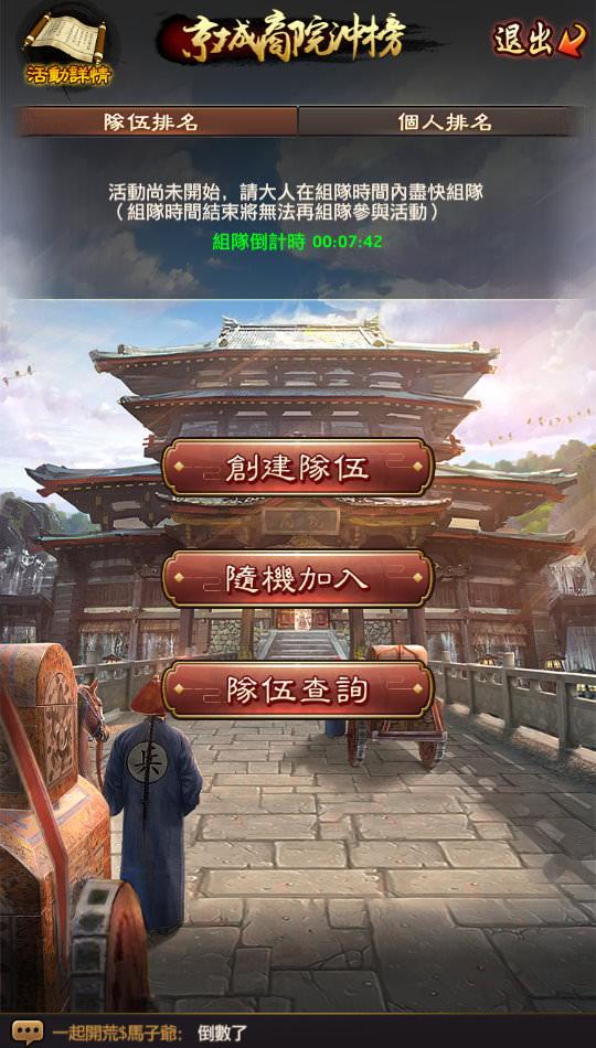 手機遊戲, 叫我官老爺, 京城商院衝榜