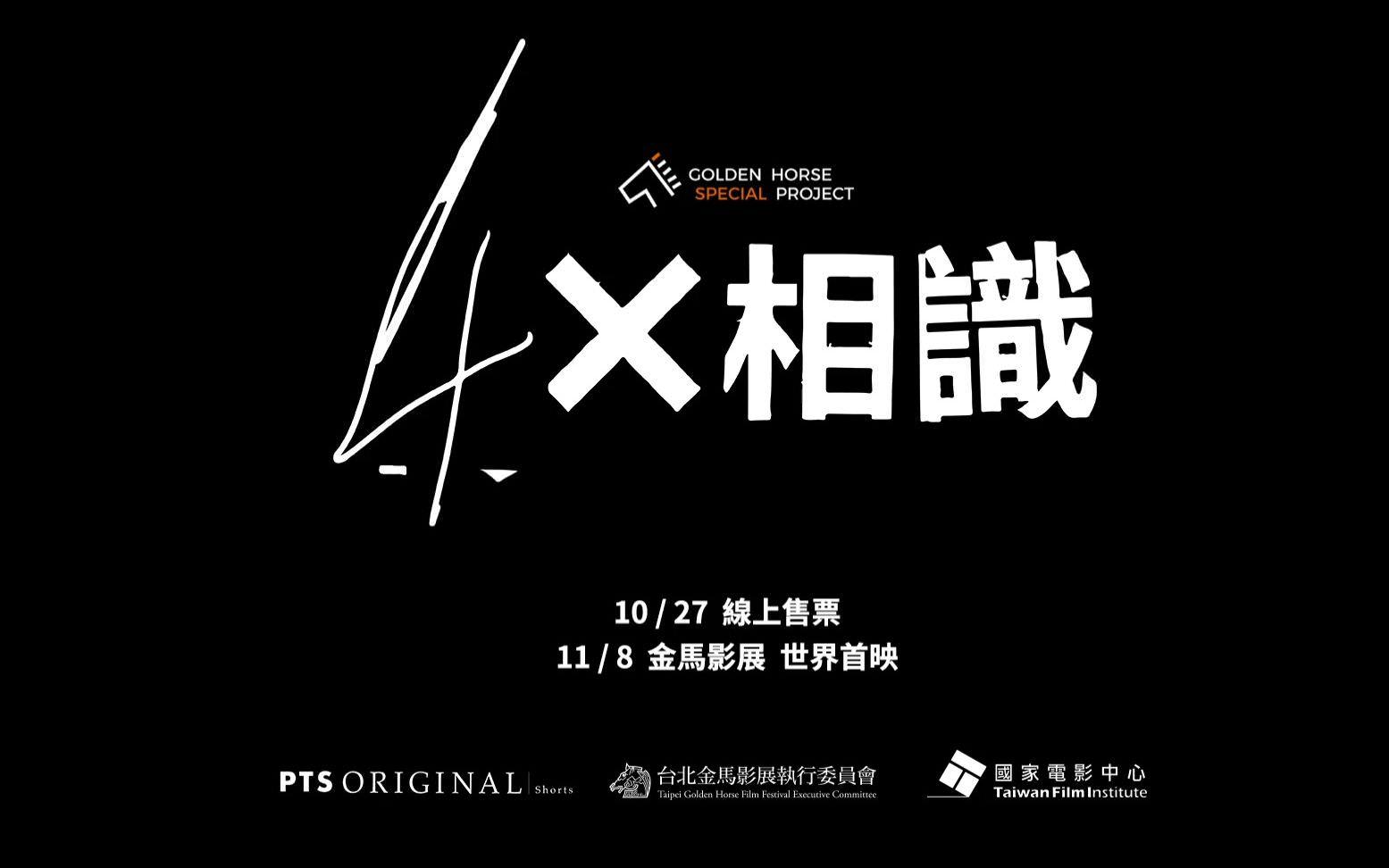 Movie, 4X相識(台灣,2019年), 海報