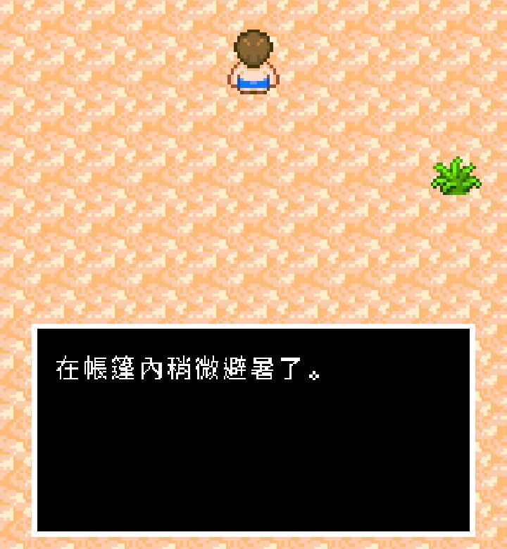 手機遊戲, 無人島大冒險2, 炙熱島
