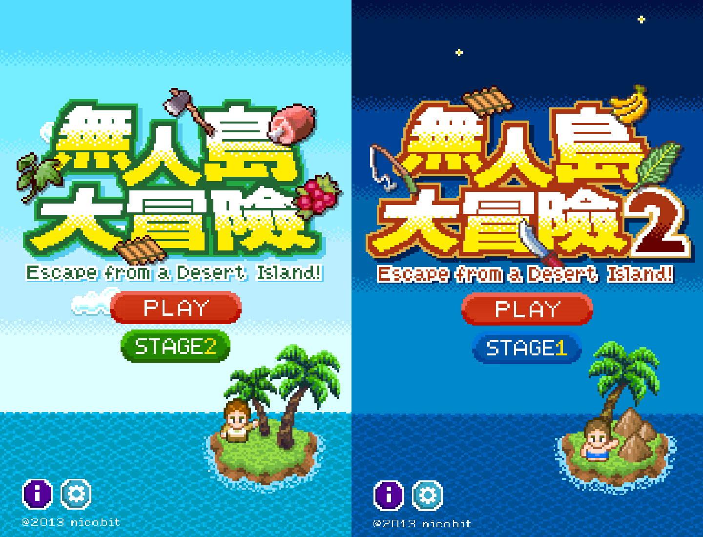 手機遊戲, 無人島大冒險1&2, LOGO
