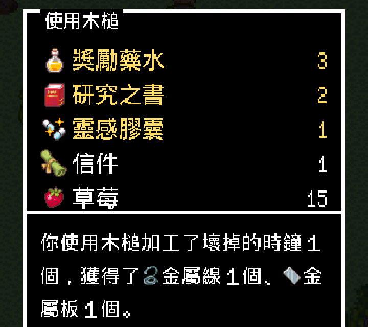 手機遊戲, 無人島大冒險2, 本島