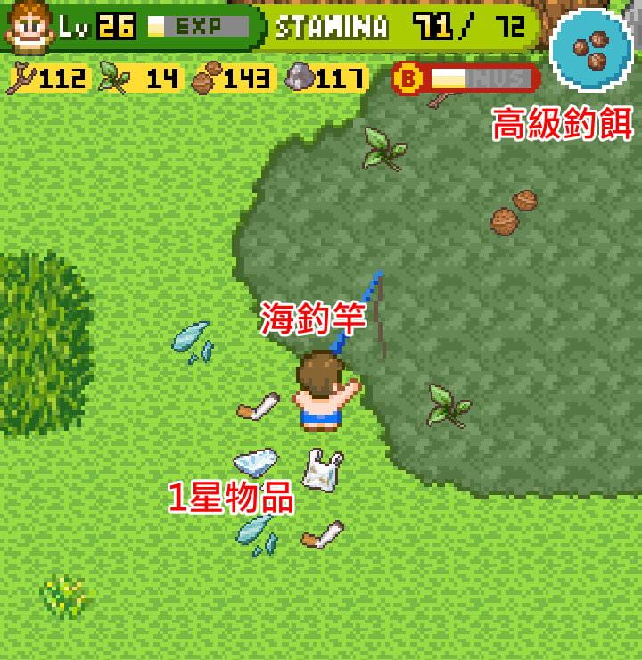 手機遊戲, 無人島大冒險2, 釣竿