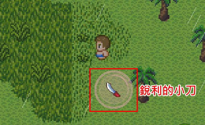 手機遊戲, 無人島大冒險2, 銳利的小刀