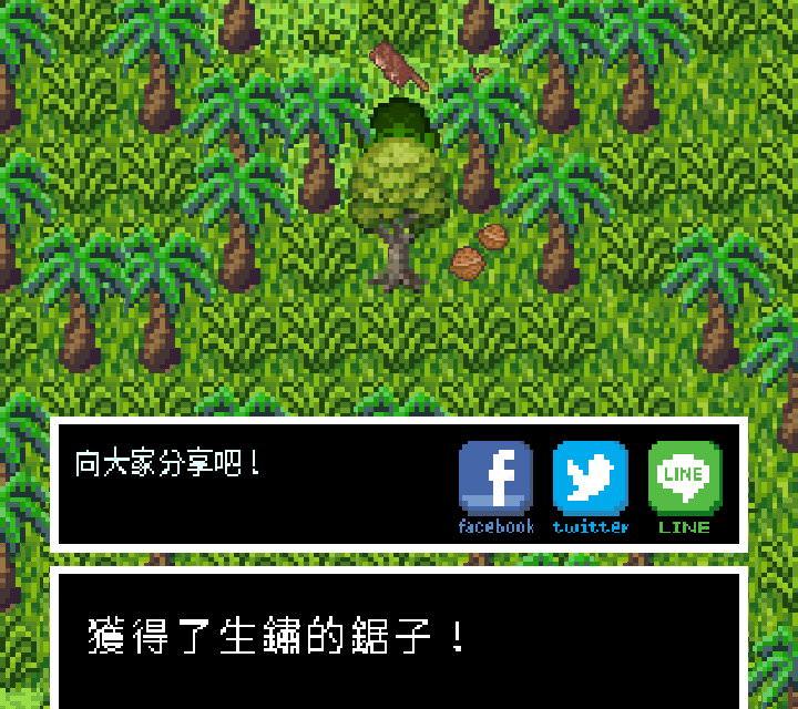 手機遊戲, 無人島大冒險2, 生鏽的鋸子