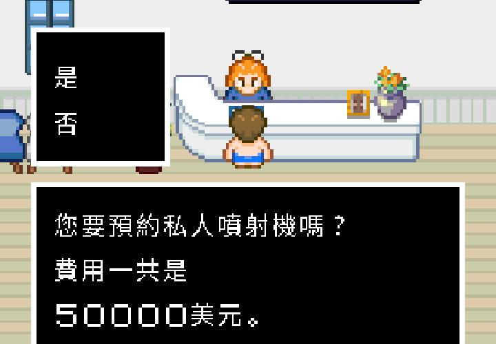 手機遊戲, 無人島大冒險2, 機場