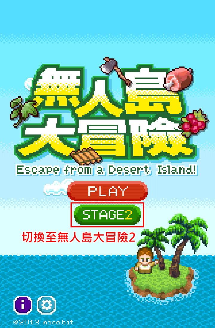 手機遊戲, 無人島大冒險1, LOGO
