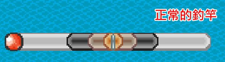 手機遊戲, 無人島大冒險1, 釣魚, 正常的釣竿