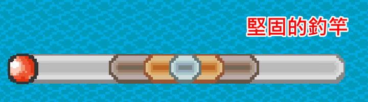 手機遊戲, 無人島大冒險1, 釣魚, 堅固的釣竿