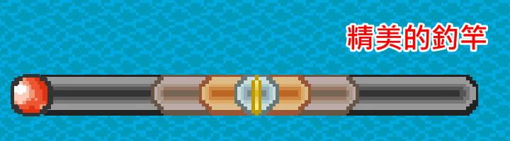 手機遊戲, 無人島大冒險1, 釣魚, 精美的釣竿