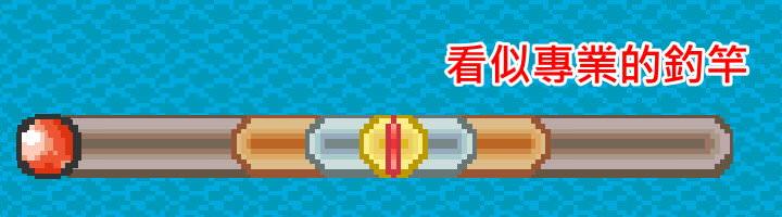 手機遊戲, 無人島大冒險1, 釣魚, 看似專業的釣竿