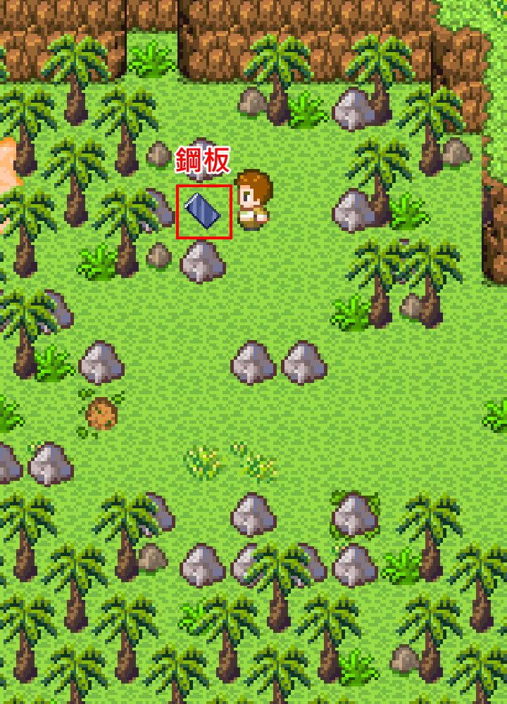 手機遊戲, 無人島大冒險1, 鋼板